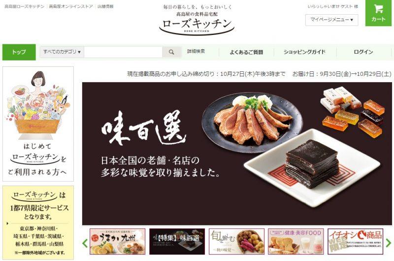 高島屋 ローズ キッチン