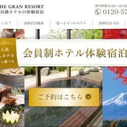 the-glan-resort-%e4%bc%9a%e5%93%a1%e5%88%b6%e3%83%9b%e3%83%86%e3%83%ab%e3%81%ae%e4%bd%93%e9%a8%93%e5%ae%bf%e6%b3%8a